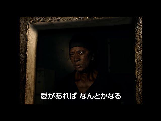 映画『ヴィタリナ』予告編