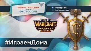 """WarCraft 3 Турнир """"Играем дома"""" #3 с Майкером"""