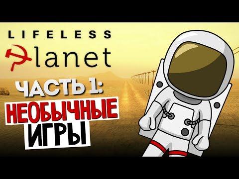 НЕОБЫЧНЫЕ ИГРЫ - Lifeless Planet #1