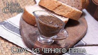 #14 Соус изчерного перца - Игра Столов - Кулинария по вселенной Игры Престолов