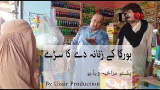 Da khaza De Ka Sare Pashto Funny Videos  |پشتو مزاحیہ ویڈیو