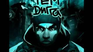 Рем Дигга - Чёрт (при участии Смоки Мо)