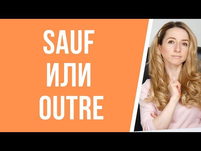 Урок французского. Sauf и outre: в чём разница?