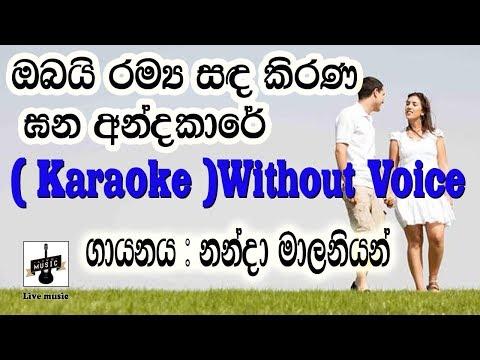 Obai ramya sada kirana(karaoke) Nanda malani