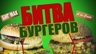 Битва бургеров: Макдональдс против элитного ресторана