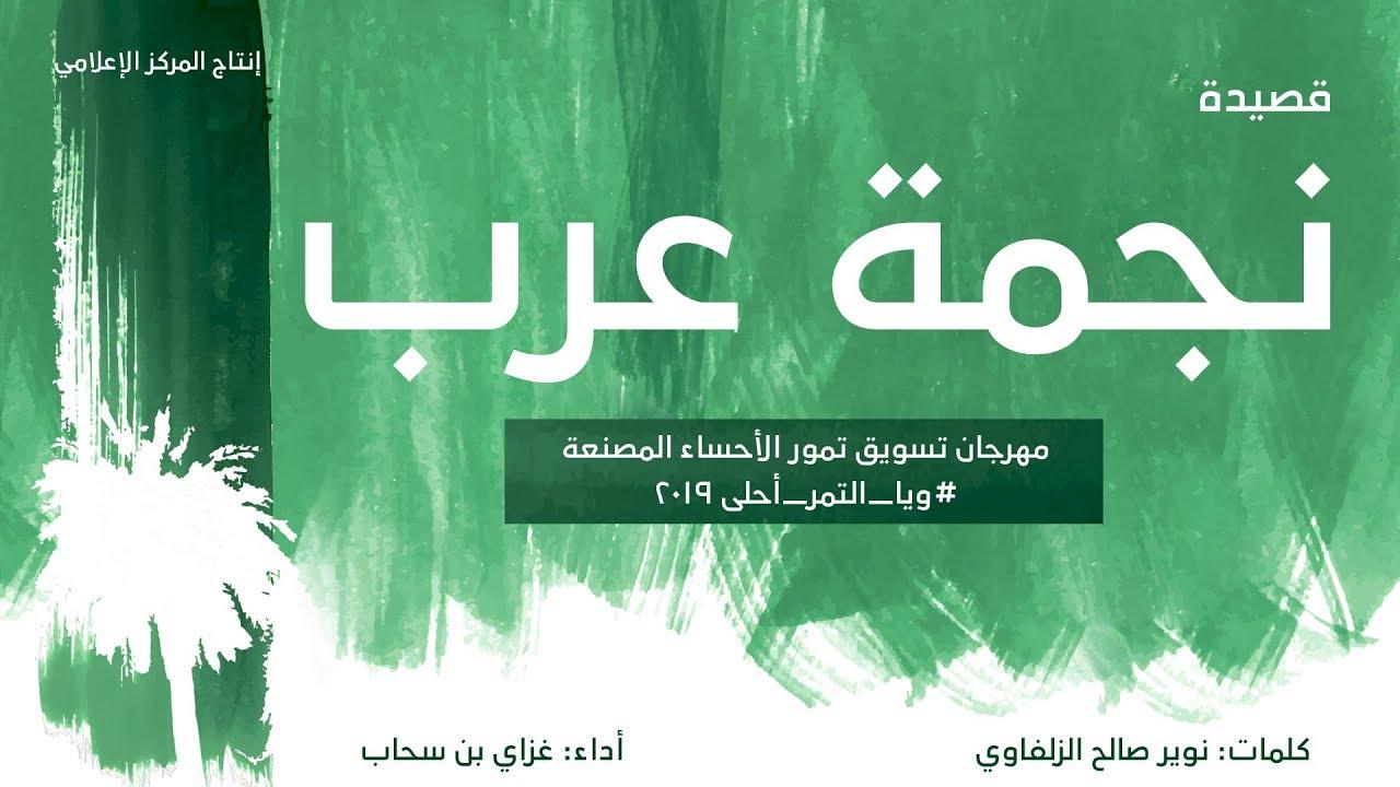 قصيدة نجمة عرب مهرجان تسويق تمور الأحساء المصنعة ويا التمر احلى 2019 Youtube