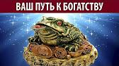 В учении фен-шуй трехлапая денежная жаба-символ богатства, денежной удачи и долголетия. Важно знать, куда ставить лягушку, чтобы получить.
