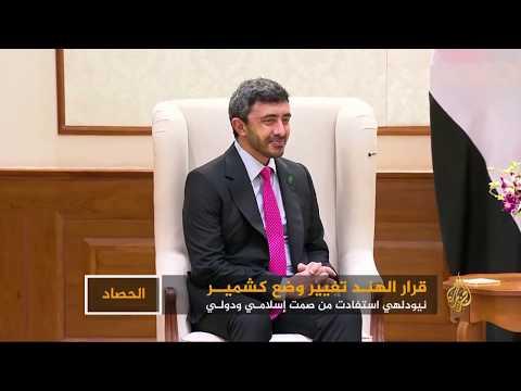 لماذا أيدت الإمارات قرار الهند بتغيير الوضع القانوني لكشمير؟  - نشر قبل 6 ساعة