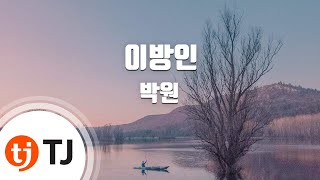 [TJ노래방] 이방인(미스터션샤인OST) - 박원 / TJ Karaoke