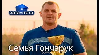 Семья Гончарук. Хата на тата. Сезон 6. Выпуск 7 от 16.10.2017