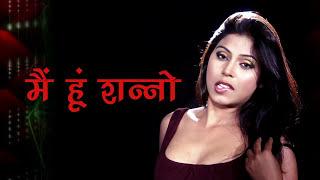 Repeat youtube video Confused about masturbation? Suno kya kehti hai Shanno.