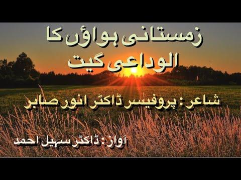 Download Zamistani Hawaon ka Alvidayee Geet   A Poem by Prof. Dr. Anwar Sabir   Narrated by Dr. Sohail Ahmad