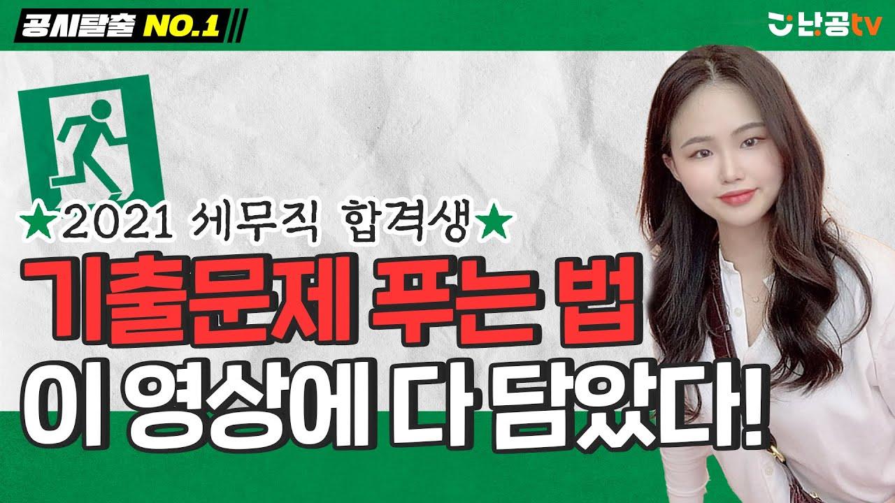 공무원 공통과목 기출 풀이 팁 공개! (feat.2021 국가직 합격생)