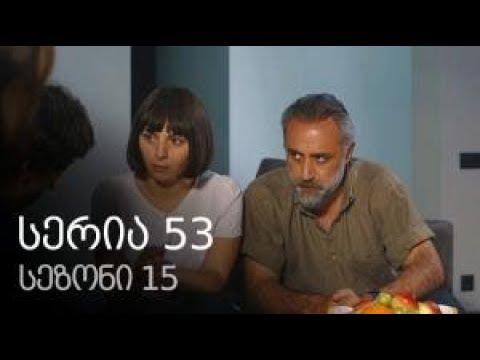ჩემი ცოლის დაქალები სეზონი 15 სერია 53 / chemi colis daqalebi sezoni 15 seria 53