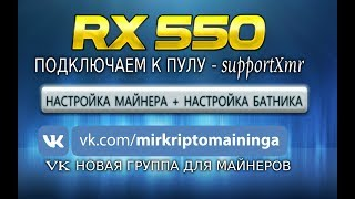 RX 550 ПОДКЛЮЧЕНИЕ К ПУЛУ ДЛЯ МАЙНИНГА MONERO + НОВАЯ VK ГРУППА ДЛЯ МАЙНЕРОВ