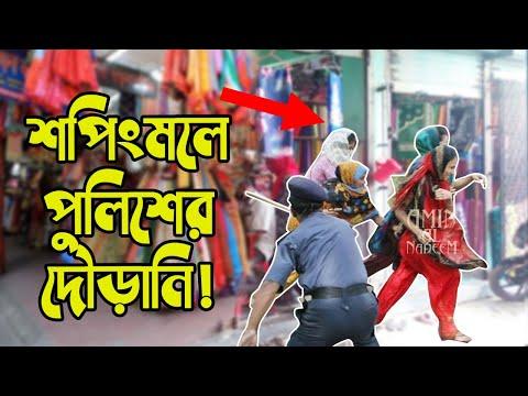 শপিং মলে পুলিশের দৌড়ানি! লকডাউনের সামাজিক দূরত্বর বালাই নেই ! Police run in the shopping mall!