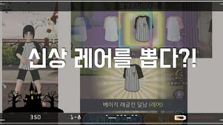 [러브비트 애니타임] 랜덤염색약을 만들어서 레어옷 뽑기…