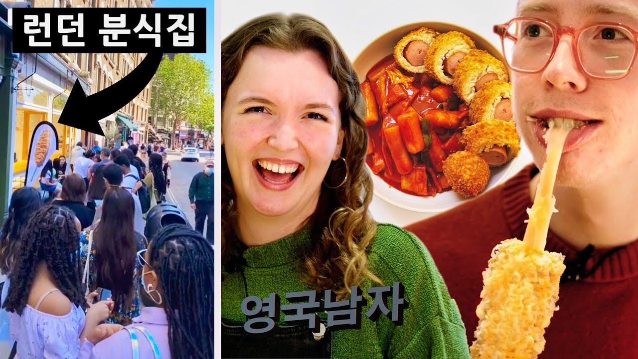 영국에 한국 분식집 생겼는데 현지인들 줄서고 난리남!!🤭