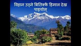 Bihana Uthne Bitikkai Himal Dekhna Paiyos
