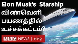 செவ்வாயில் குடியேற தயாராகும் வாகனம் | Starship – Full Details in Tamil | Space X | BBC Tamil