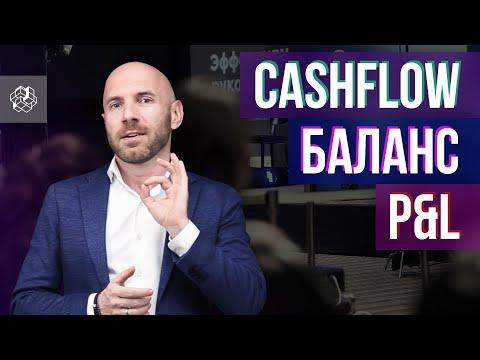 Как управлять финансами компании? Управленческий учет: P&L, Cashflow, Баланс | Бизнес Конструктор