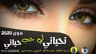 مهرجان   تحياتي لي حب حياتي   عز ابو الدهب   مامو مشاكل   رجب استريو.  الحبوني  2020مهرجانات بدويه
