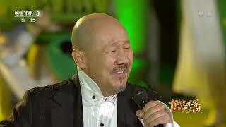 [2018中俄艺术家大联欢]歌曲《蒙古人》 演唱:腾格尔| CCTV综艺