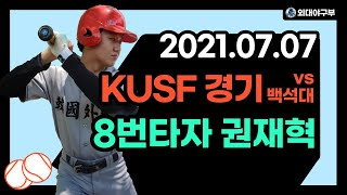 20210707 KUSF 경기 vs 백석대 칼로스 8번…