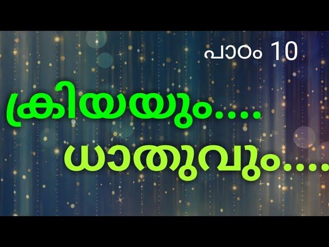 ക്രിയയും ധാതുവും,(പാഠം 10), DHARMASALA, KIRAN KUMAR.R,
