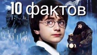 Интересные факты о съемках Гарри Поттера.