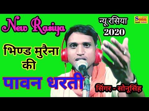 भिण्ड मुरैना की पावन धरती न्यू रसिया !! Bhind morena ki pavan dharti new rasiya !! Sonu singer