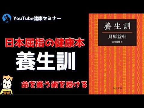 【健康】日本人必読、命を養う本:養生訓(後編)【本要約】
