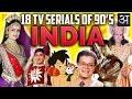 18 नब्बे के दशक के दूरदर्शन के धारावाहिक 18 doordarshan serials from the 90s
