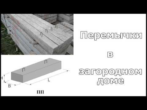 Выпуск 5. Перемычки в загородном доме