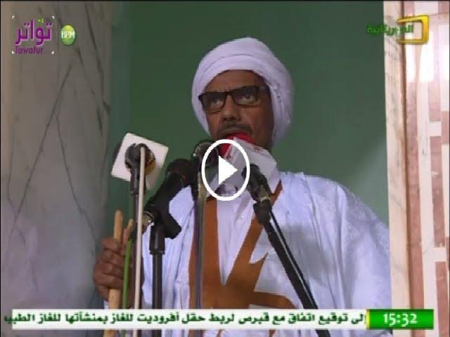 الإمام احمدو ولد حبيب الرحمن : أئمة الهدى رفعوا كل الإشكالات المتعلقة بصيام يومين قبل رمضان