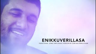 Enikkuverillasa | Unplugged Song | Don Valiyavelicham | Joe Anu | New Malayalam Christian Song ©