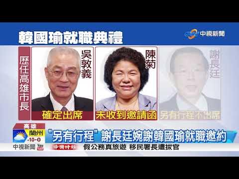 韓國瑜就職邀歷任市長 陳菊:沒接到│中視新聞20181213