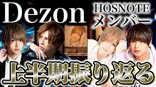 総額3億円の超大型店「DeZon」上半期を振り返る!