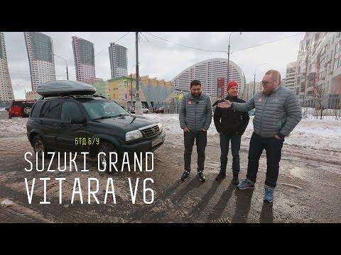 Полноприводный рамный японец за 250 000 рублей - SUZUKI GRAND VITARA V6
