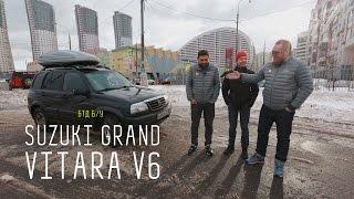 Полноприводный рамный  японец  за 250 000 рублей   SUZUKI GRAND VITARA V6