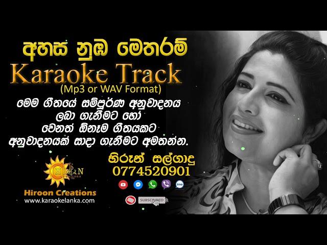 Ahasa Nuba Metharam Karaoke Track Hiroon Creations Deepika Priyadarshani