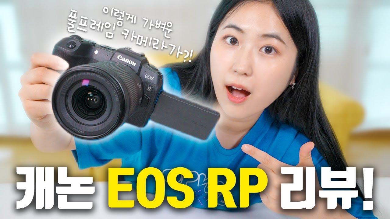 캐논 EOS RP 영상용으로 어떠냐고요? 영상러가 본 EOS RP리뷰