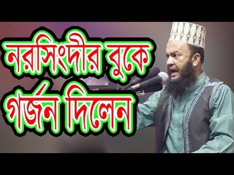 Abul Kalam Azad Bashar নরসিংদীর বুকে গর্জন দিলেন