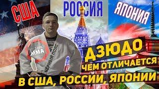 Дзюдо в США, Японии, России - Константин Кузьмин
