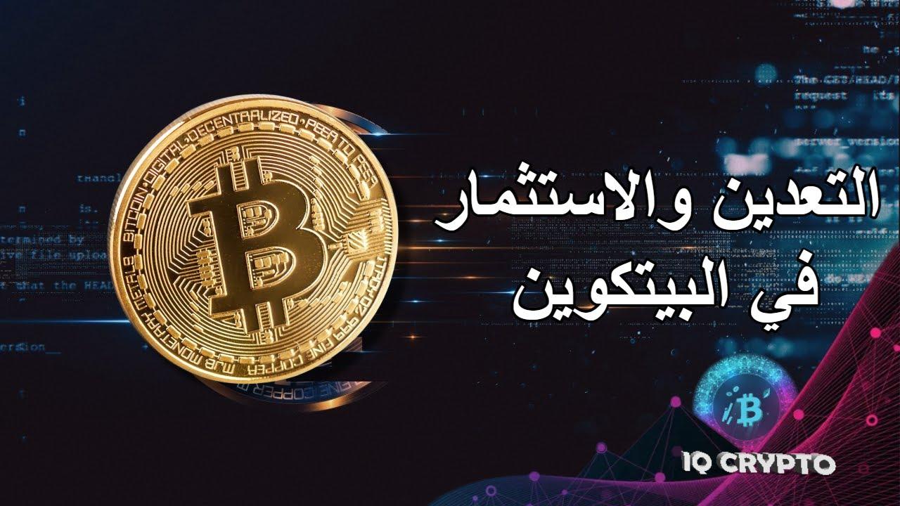 موقع Mining City وعملتة الرقمية Bitcoin Vault   تعدين بيتكوين فولت والعملات الرقمية 2020