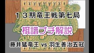 13期竜王戦第七局 藤井猛竜王 対 羽生善治五冠戦 棋譜プチ解説