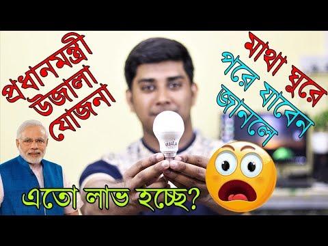 প্রধানমন্ত্রী উজালা যোজনা,এতো লাভ?��,Pradhan Mantri Ujala yojana Explaine...