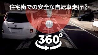 360度動画でVR体験!SCENE4 自転車走行連続×