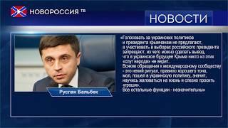О выборах на территории Крыма