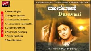Daasavani.        Aane Bantaane.      Sangeeta Katti Kuklkarni.